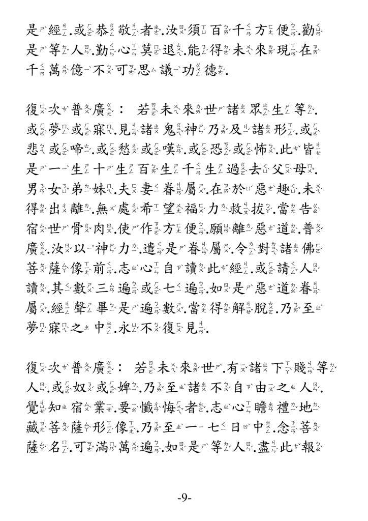 地藏菩薩本願功德經_卷中09