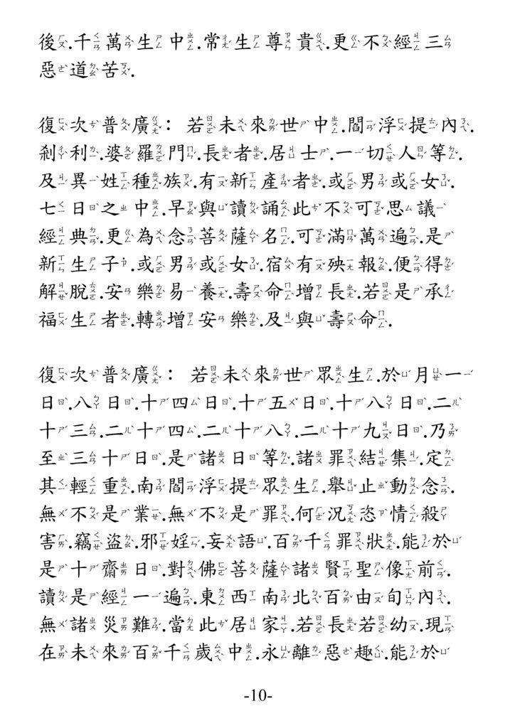 地藏菩薩本願功德經_卷中10