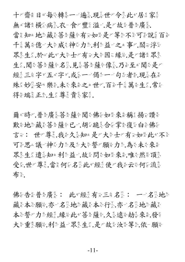 地藏菩薩本願功德經_卷中11