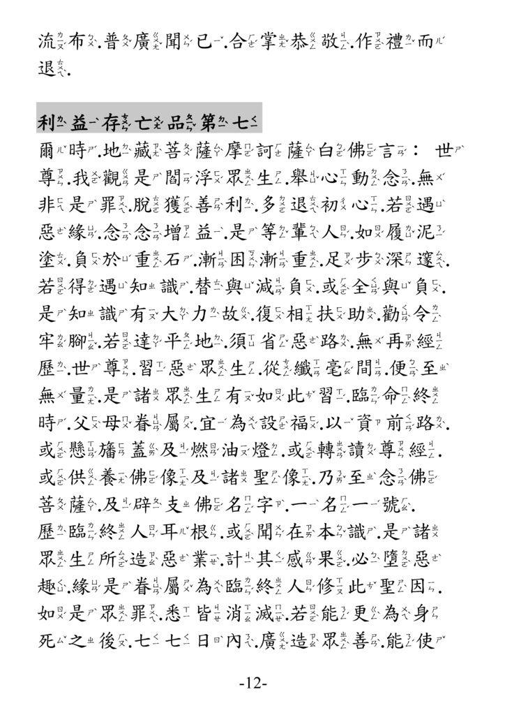 地藏菩薩本願功德經_卷中12