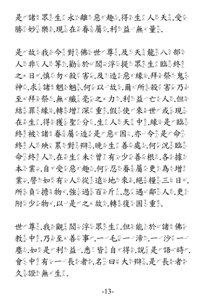 地藏菩薩本願功德經_卷中13