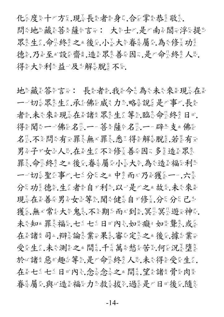 地藏菩薩本願功德經_卷中14
