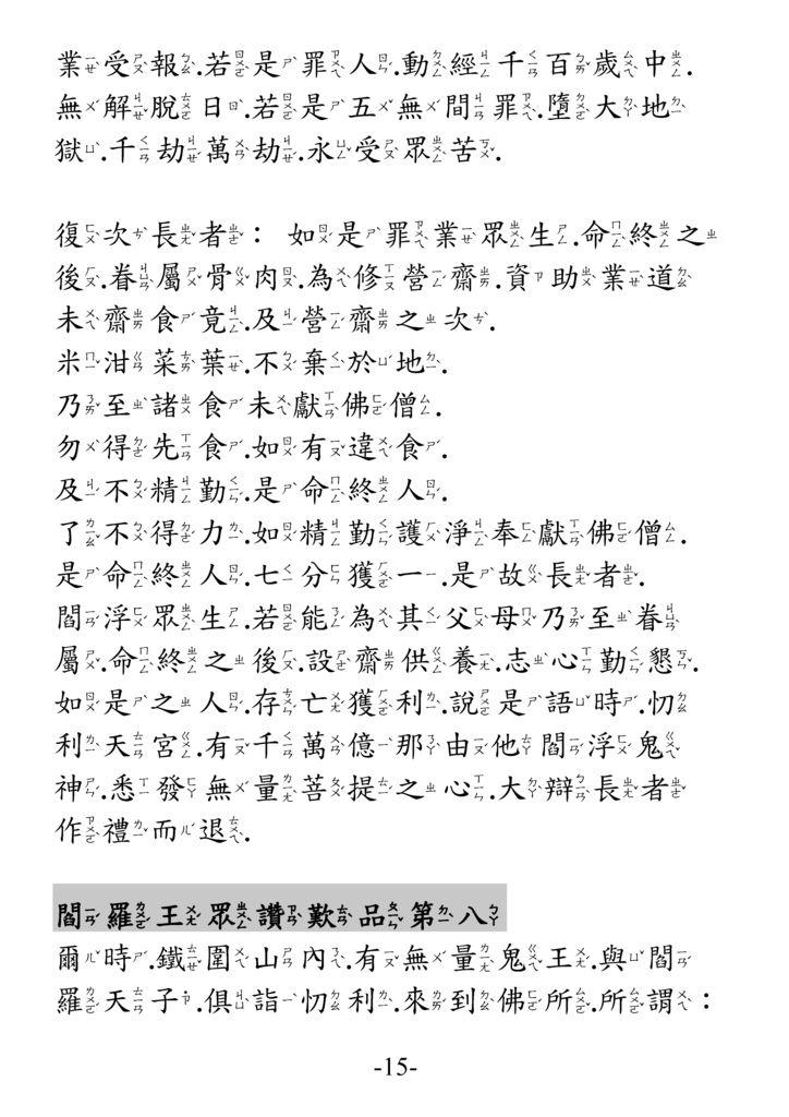 地藏菩薩本願功德經_卷中15
