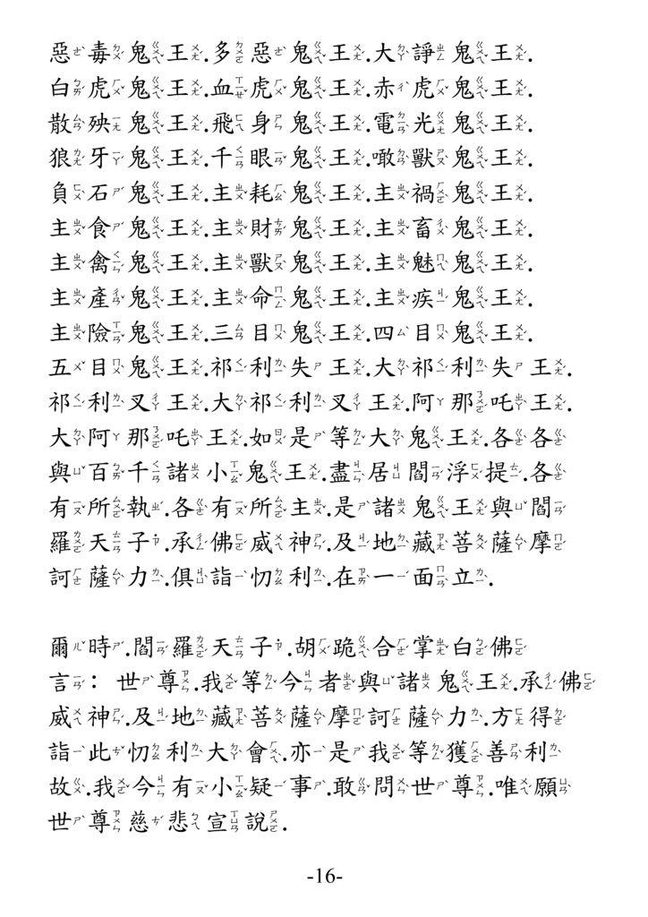 地藏菩薩本願功德經_卷中16
