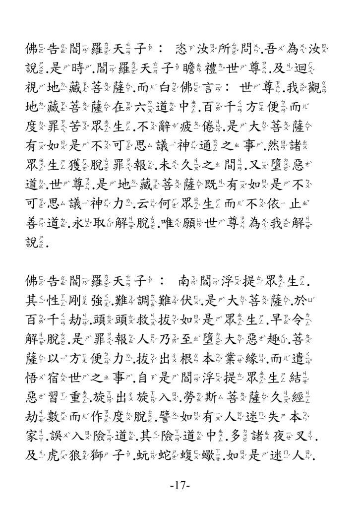 地藏菩薩本願功德經_卷中17