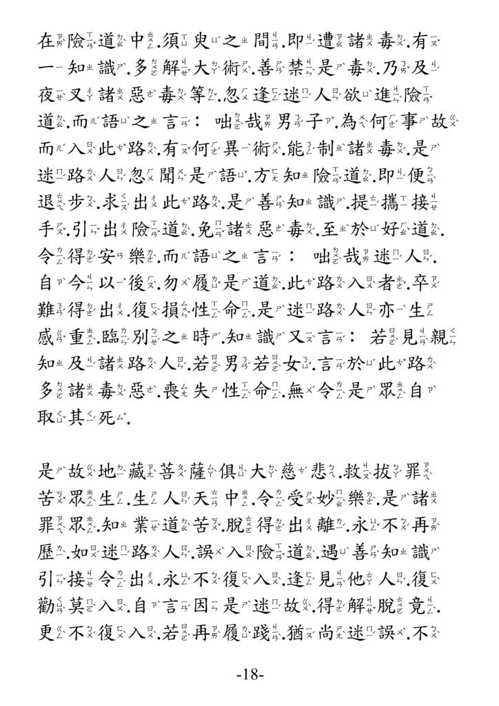 地藏菩薩本願功德經_卷中18