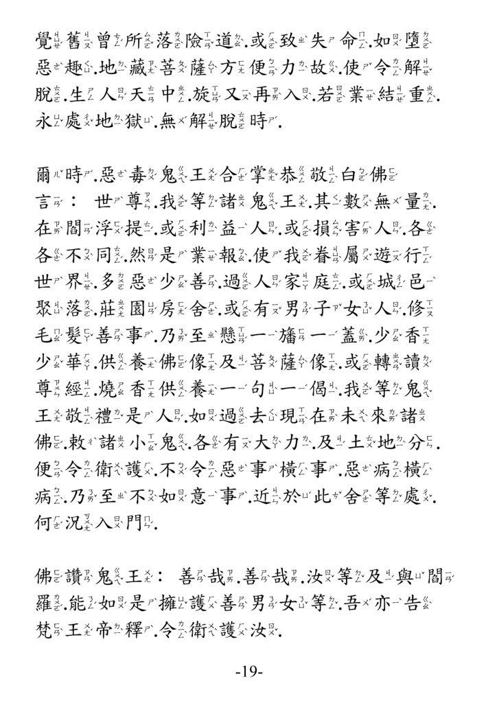 地藏菩薩本願功德經_卷中19