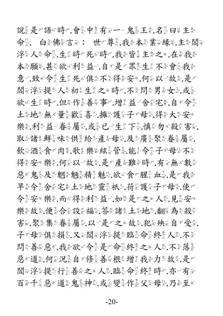 地藏菩薩本願功德經_卷中20