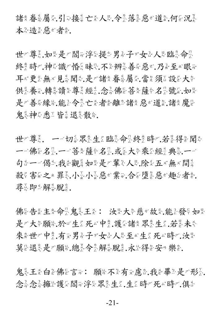 地藏菩薩本願功德經_卷中21