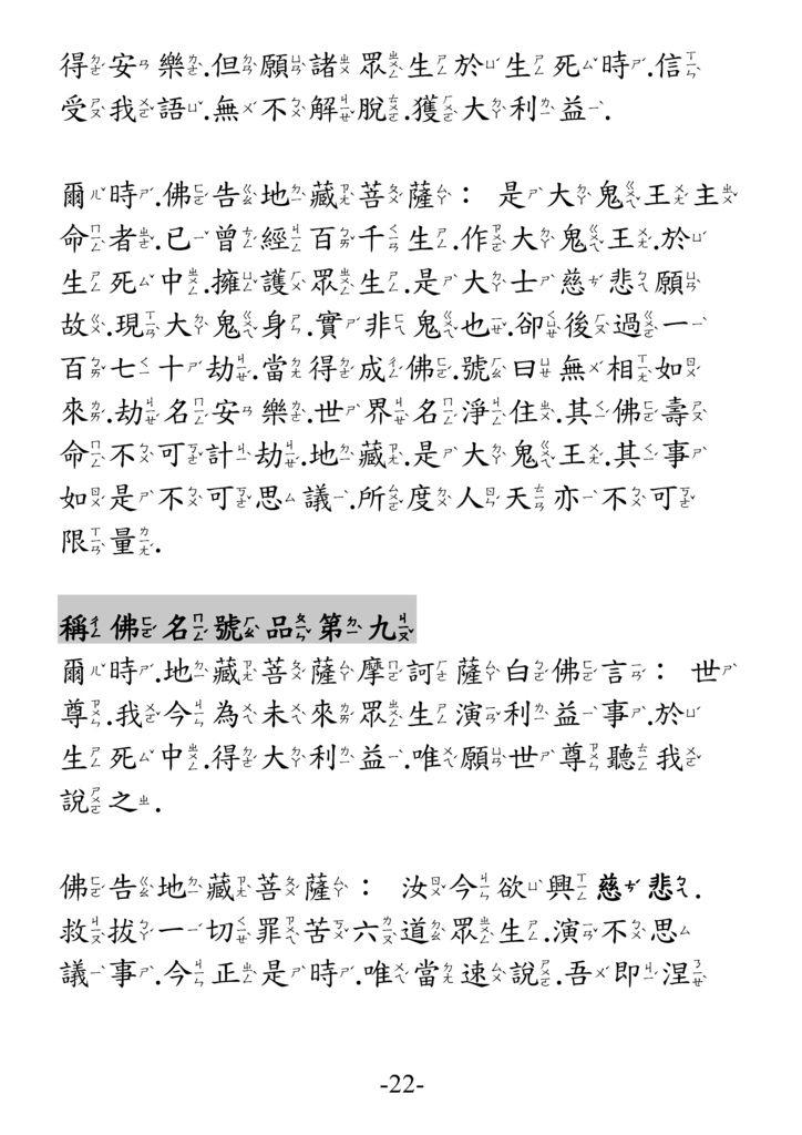 地藏菩薩本願功德經_卷中22