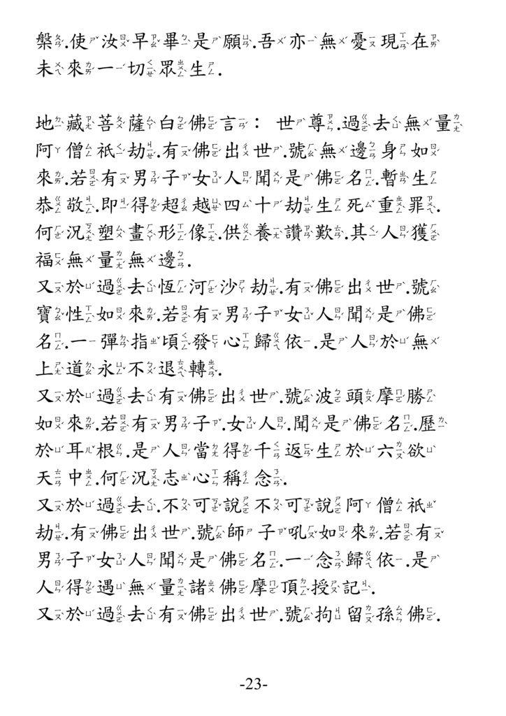地藏菩薩本願功德經_卷中23
