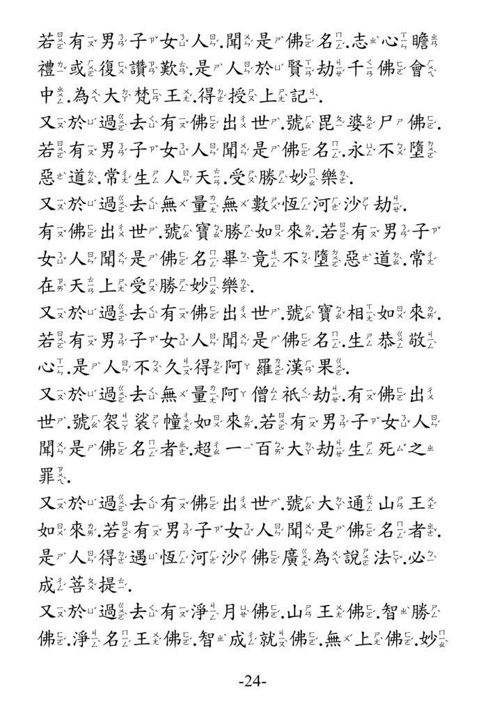 地藏菩薩本願功德經_卷中24