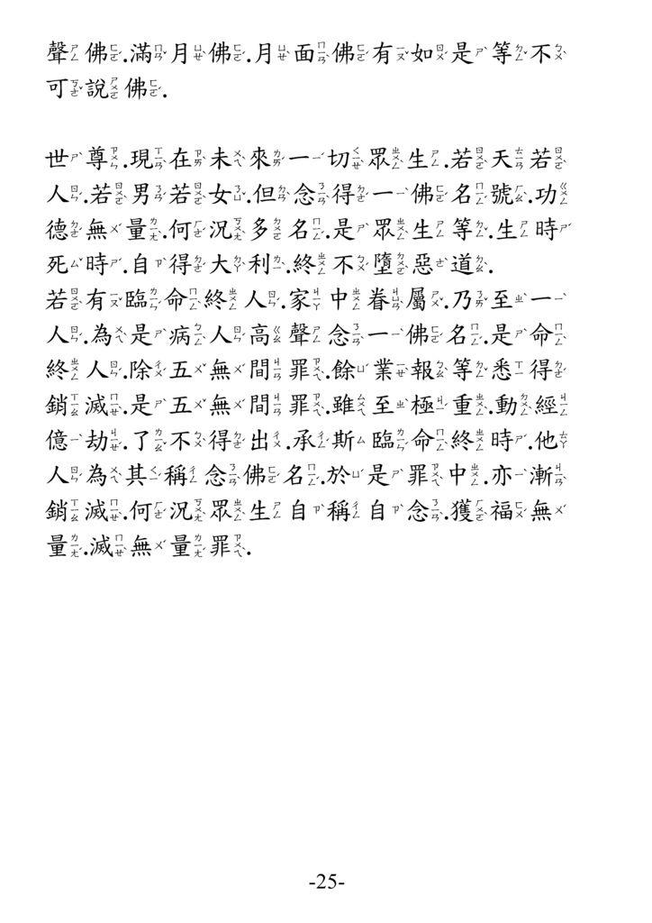 地藏菩薩本願功德經_卷中25