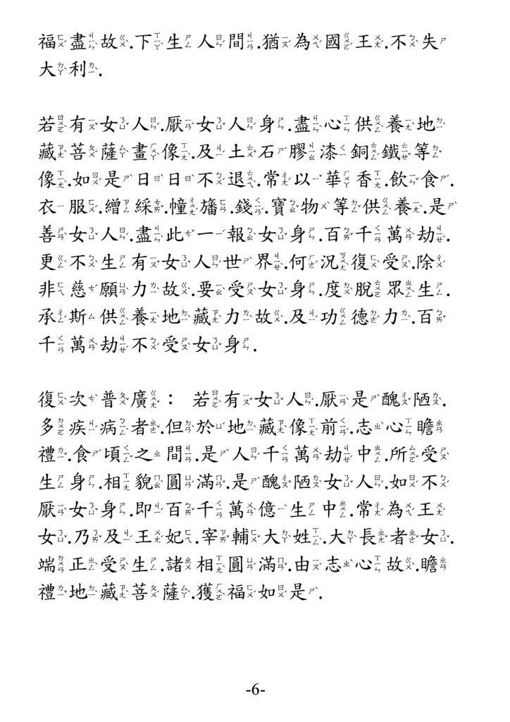 地藏菩薩本願功德經_卷中6