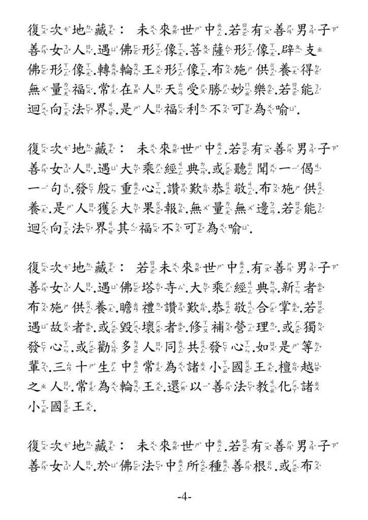 地藏菩薩本願經_卷下04