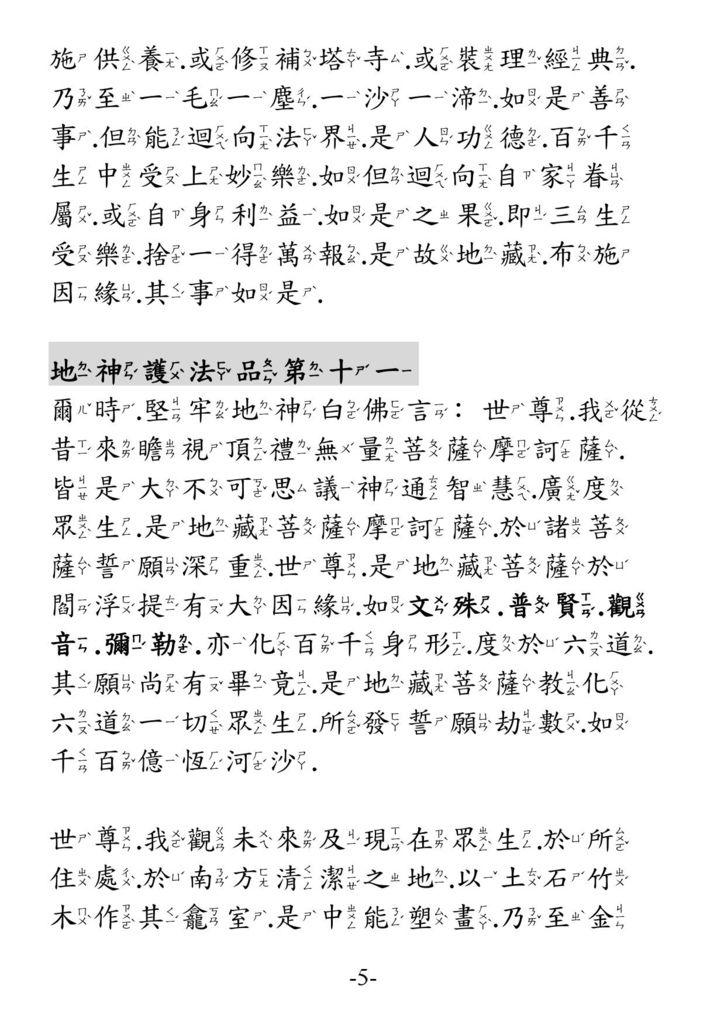 地藏菩薩本願經_卷下05