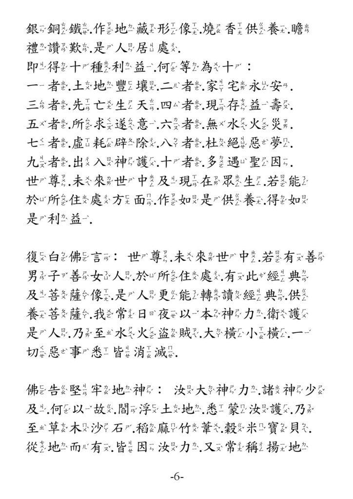 地藏菩薩本願經_卷下06