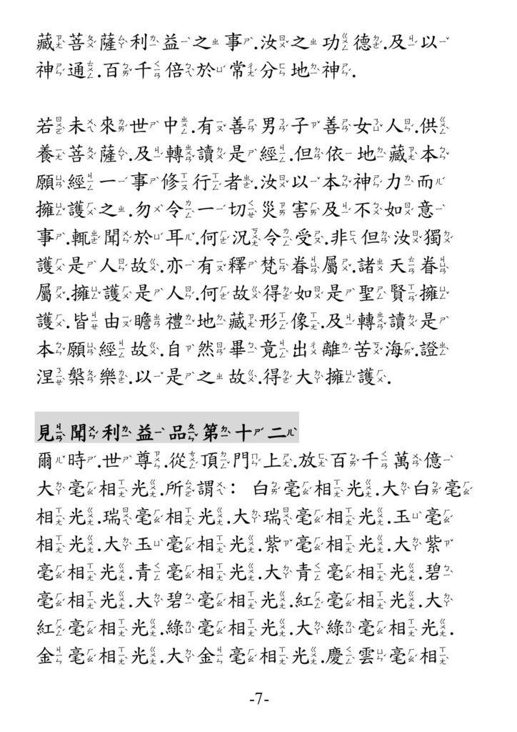 地藏菩薩本願經_卷下07
