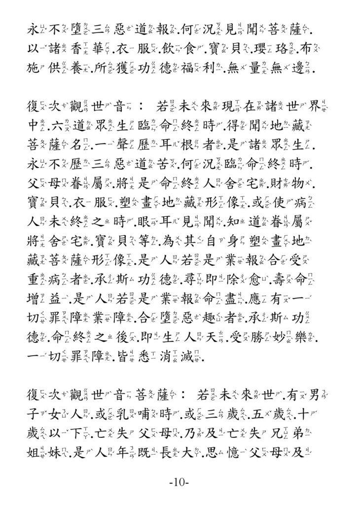 地藏菩薩本願經_卷下10