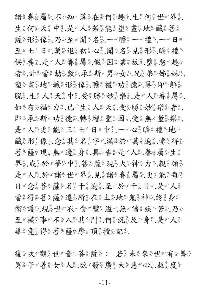 地藏菩薩本願經_卷下11