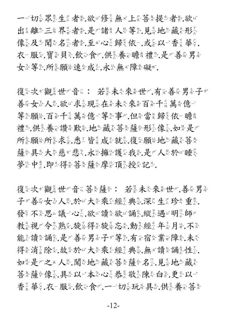地藏菩薩本願經_卷下12