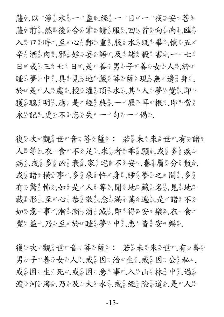 地藏菩薩本願經_卷下13
