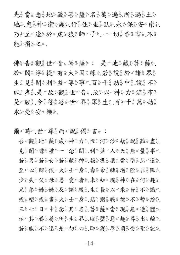 地藏菩薩本願經_卷下14