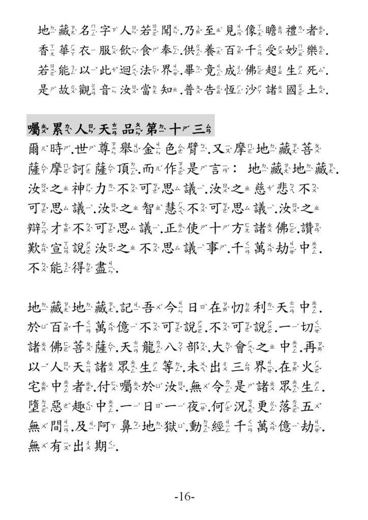 地藏菩薩本願經_卷下16