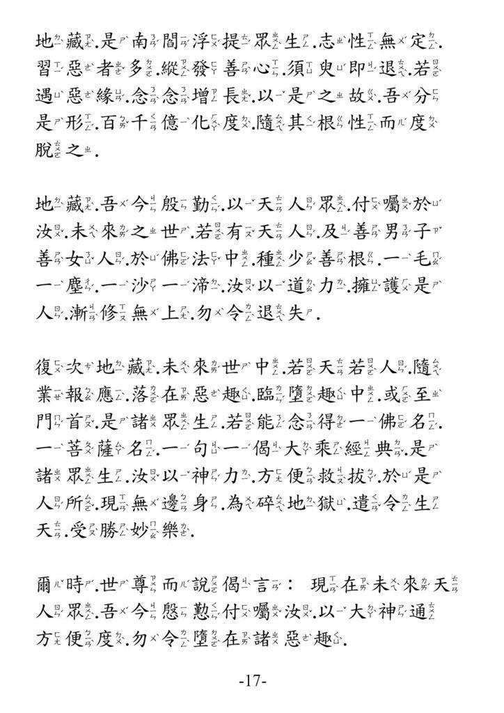 地藏菩薩本願經_卷下17
