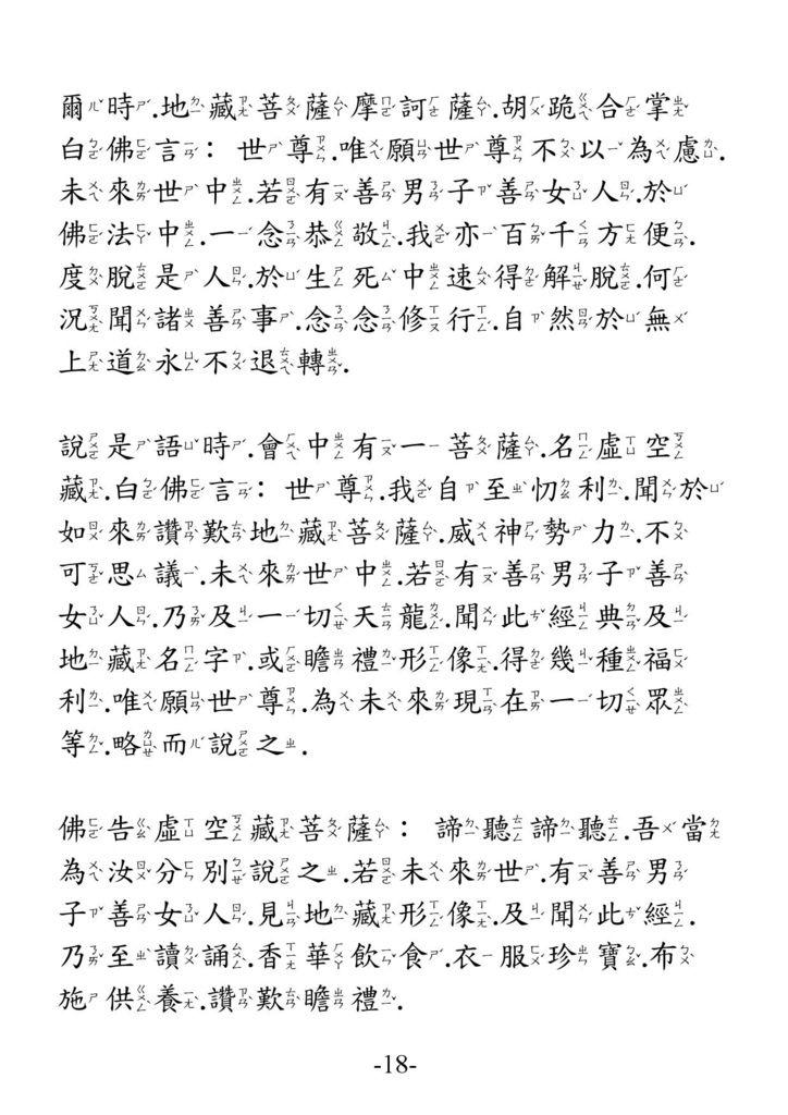 地藏菩薩本願經_卷下18
