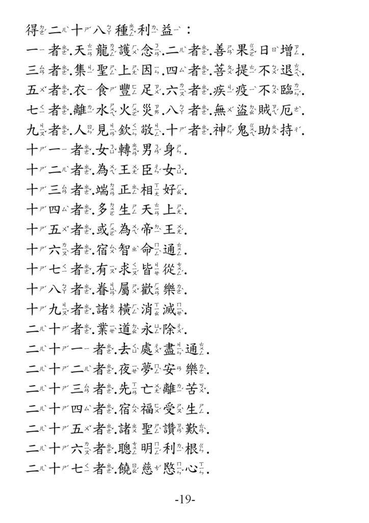 地藏菩薩本願經_卷下19
