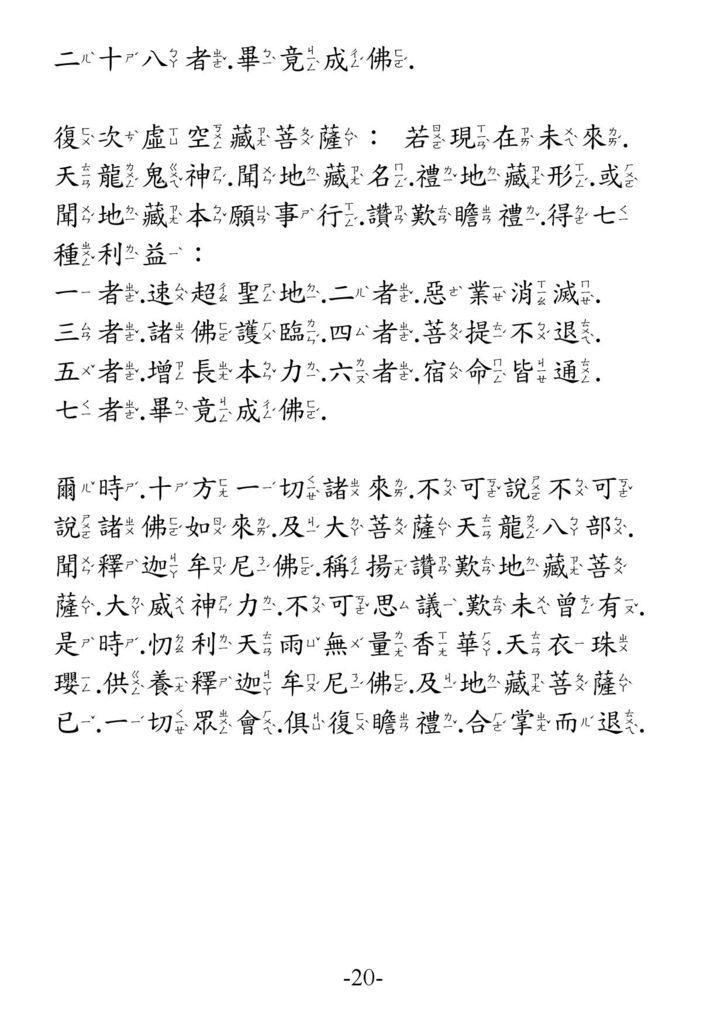 地藏菩薩本願經_卷下20