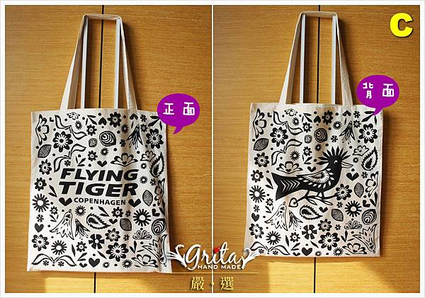 Flying Tiger購物袋-C