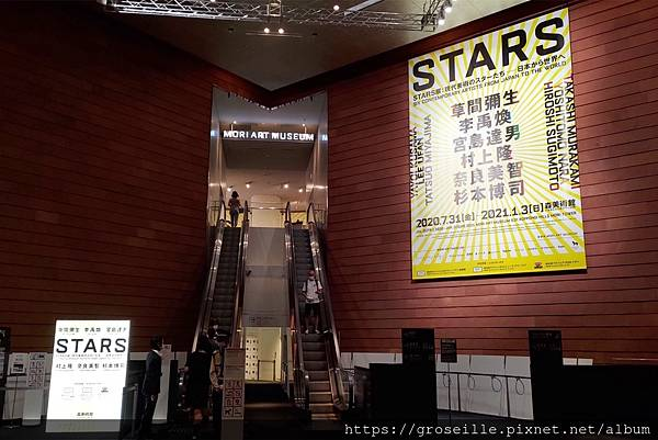 Stars 森 展 美術館