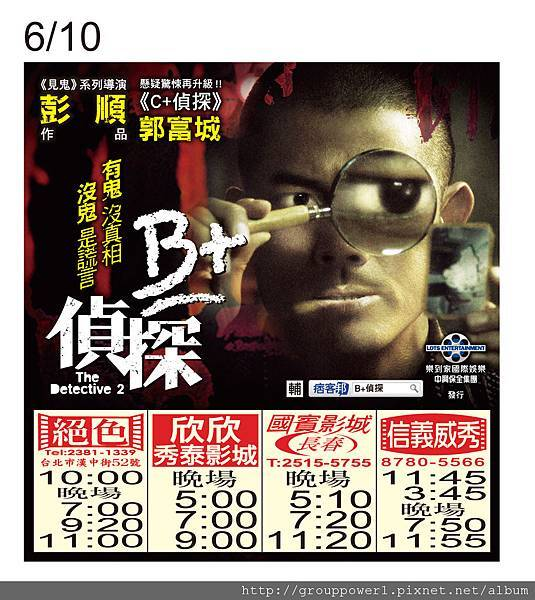 06-10B+偵探上映時刻表.jpg
