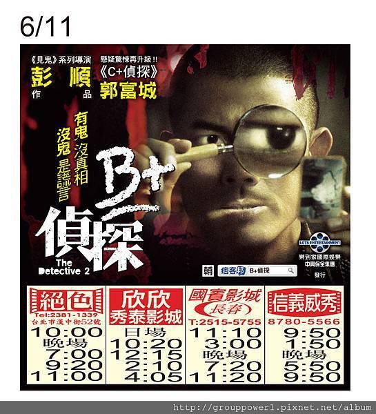 06-11B+偵探上片設計.jpg