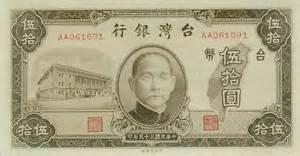 舊版五十元.jpg