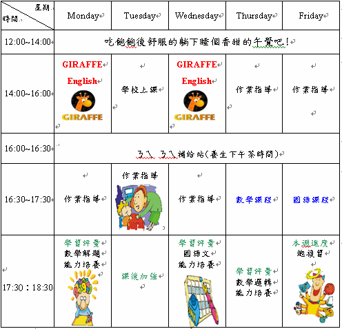 專業美語安親班課表(小一、二).png