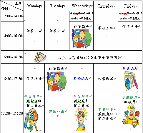 專業安親課輔班課表(小三、四).png