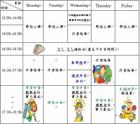 專業安親課輔班課表(小五、六).png