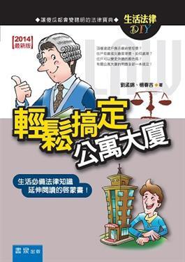 楊老師最新出版 輕鬆搞定公寓大廈 (2014年/第3版)