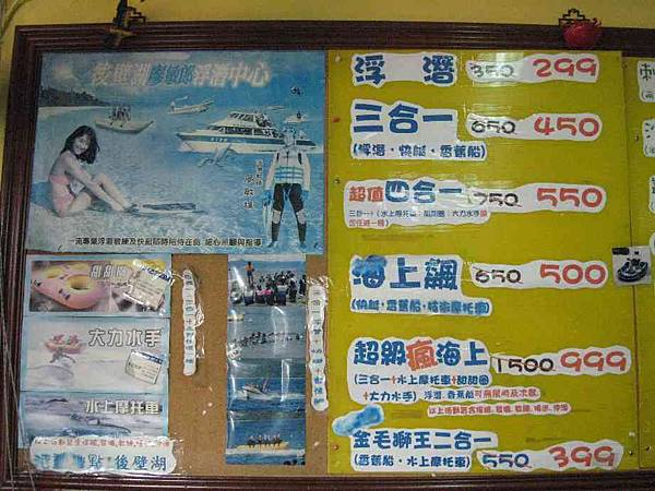 水上活動價格表.JPG