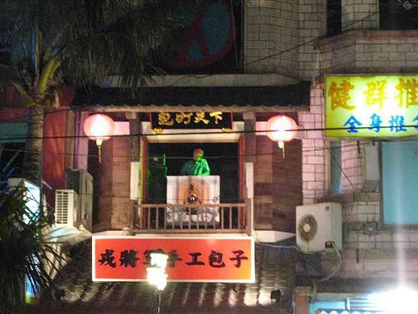 戎將軍包子店4.JPG