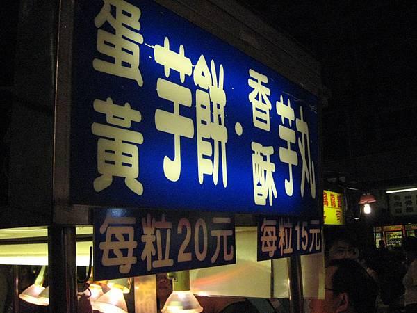 台北二日遊_067.JPG