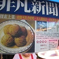 台北二日遊_069.JPG