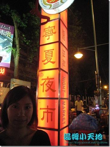 台北二日遊_064
