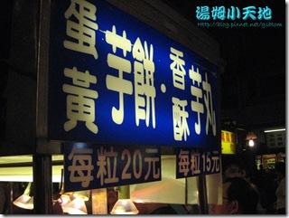 台北二日遊_067