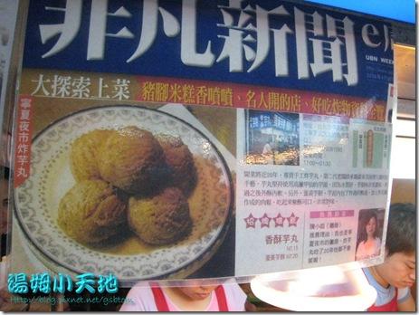台北二日遊_069