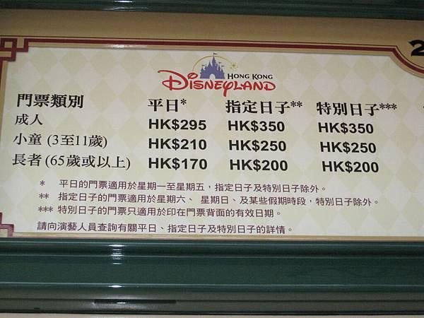迪士尼票價.JPG