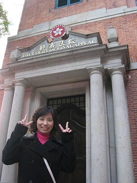 終審法院.JPG